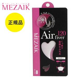 【メザイク公式オンラインショップ 正規品】エアーファイバー 120