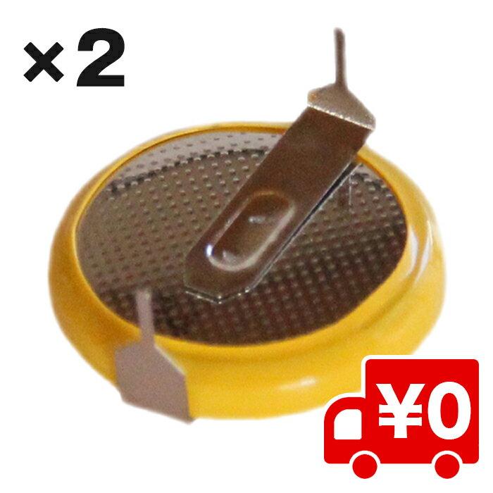 2個セット タブ付き コイン電池 ファミコン用 CR2032 送料無料