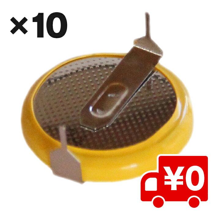 10個セット タブ付き コイン電池 ファミコン用 CR2032 送料無料