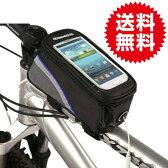 スマートフォン ホルダー iphone Galaxy 等 自転車やバイクのフレームに取り付け簡単!スマートフォン のタッチ操作も可能 車用品・バイク用品 カー用品 カーアクセサリー スマホ 携帯電話 車載用ホルダー・スタンド 送料無料