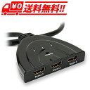 HDMI分配器 切替器/セレクター 3HDMI to HDMI(メス→オス) 3D対応 V1.4(  ...