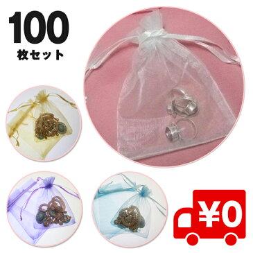 オーガンジー 無地 巾着袋 100枚セット 送料無料【thxgd_18】
