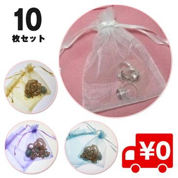 オーガンジー 無地 巾着袋 10枚セット 送料無料【thxgd_18】