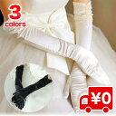 ウェディンググローブ サテン ロング 結婚式 手袋 ブライダルグローブ 選べる3色(純白、乳白、黒) レディースファッション ドレス ウエディングドレス その他 送料無料
