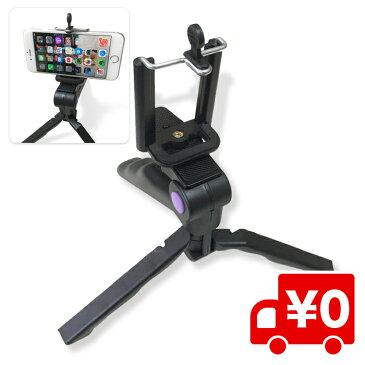 スマホ用ホルダー 持ち運びに便利なポーチ付き!卓上三脚 ミニ三脚 カメラグリップ コンパクト カメラスタンド 小型 軽量 ミニテーブルポッド 送料無料