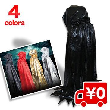 ハロウィン コスプレ 死神 ロング マント フード付き コート 子供 大人 キッズ 魔法使い ローブ 悪魔 サタン デビル ホラー 怖い 仮装 衣装 コスチューム 送料無料