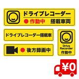 イエロー 4種セット ドライブレコーダー搭載車両 ステッカー 後方録画中 シール あおり運転 嫌がらせ運転対策 高品質 日本製