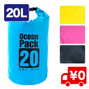 20L 2way 防水バッグ ドライバッグ ドライチューブ 防水 バッグ 収納バッグ 防水ケース ダイビング プール 海 海水浴 マリンスポーツ アウトドア スポーツ スイミング