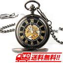 懐中時計 機械式