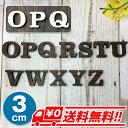 大文字 O〜Z 高さ3cm 天然...