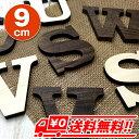 大文字 O〜Z 高さ9cm 天然桐 アルファベット オブジェ 木製 木...
