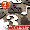 数字 0〜9 記号7種 全て自立 高さ9cm 天然桐 オブジェ 木 切...