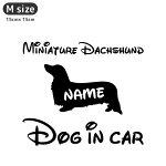 犬カッティングステッカー【Mサイズ】ペットミニチュアダックス車カーステッカー車ステッカーペットステッカー名前ネームオリジナルオーダーかわいいかっこいい犬ステッカーおしゃれリアウィンドウリアガラス