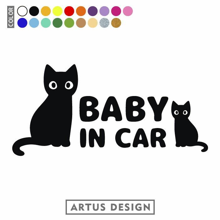 ベビーインカー ステッカー 猫 BABY IN CAR ベビーインカー ステッカー BABY IN CAR おしゃれ ベビーインカー ステッカー かわいい ベビーインカー ステッカー かっこいい ベビーインカー ベイビーインカー 猫 黒猫 CAT画像