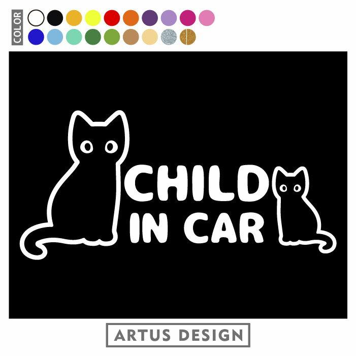 チャイルドインカー ステッカー 猫 CHILD IN CAR チャイルドインカー ステッカー CHILD IN CAR おしゃれ チャイルドインカー ステッカー かわいい チャイルドインカー ステッカー かっこいい チャイルドインカー キッズインカー ステッカー 猫 黒猫 CAT画像