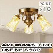 ARTWORKSTUDIO オフィシャルショップ アマレットシーリングランプ