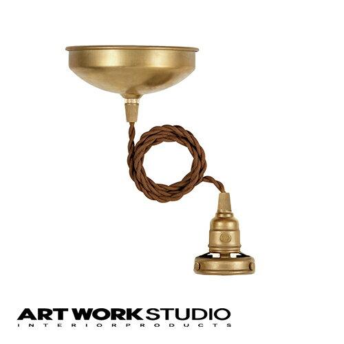 【アートワークスタジオ公式】ARTWORKSTUDIOAW-0424 真鍮ペンダント本体 口金:E17型 ペンダントライト照明本体 カスタムシリーズ専用 60W 真鍮 LED対応【ポイント10倍】