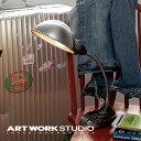 【ポイント10倍】デスクランプ 1灯 ARTWORKSTUDIO アートワークスタジオ Old school polish オールドスクールポリッシュ E26 60W スチール プルスイッチ LED対応 おしゃれ アメリカンビンテージ レトロ インダストリアル【アートワークスタジオ公式】