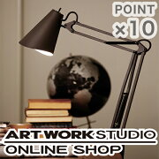 ARTWORKSTUDIO オフィシャルショップ スネイルデスクアームライト
