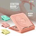 木製ストレッチボード〜足首のびのび〜 「アキレス腱ストレッチ」