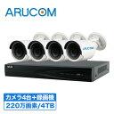 【2年保証】 防犯カメラ IP インターネット セット 4台 監視カメラ 220万画素 録画機 4000GB 【SET664-4...