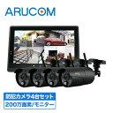 【防犯カメラ・監視カメラ】デジタル2.4GHz帯無線カメラセット04