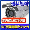 防犯カメラ/監視カメラ 52万画素WDR屋外防雨型 赤外線カラーカメラ