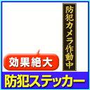 【ポイント10倍】寺社 神社 防犯 監視 ステッカー シール...