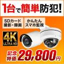 防犯カメラ 監視カメラ 赤外線搭載屋外対応バレット型と屋内用...