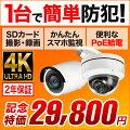 防犯カメラ監視カメラ4K約800万画素選べるカメラ