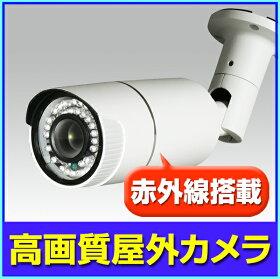 防犯カメラ監視カメラAHD220万画素赤外線機能搭載屋外用バレットカメラ(2.8〜12mm)【RD-4620】