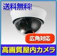 防犯カメラ 監視カメラ AHD220万画素 屋内用ドームカメラ(2.8〜12mm)【RD-CA211】