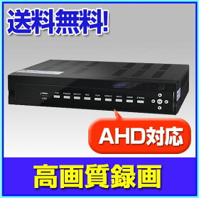 防犯カメラ/監視カメラ/録画【RD-RA2004】AHD対応4chデジタルレコーダー1000GB大容量HDD内蔵