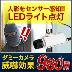 ダミー/防犯カメラ/監視カメラ/ダミーカメラ/LED点滅屋内用//セット