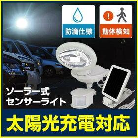 監視カメラ/防犯カメラとの併用にも!0.5W超高輝度LED採用!太陽光で充電!ソーラーパネル式センサーライト【RD-3797】