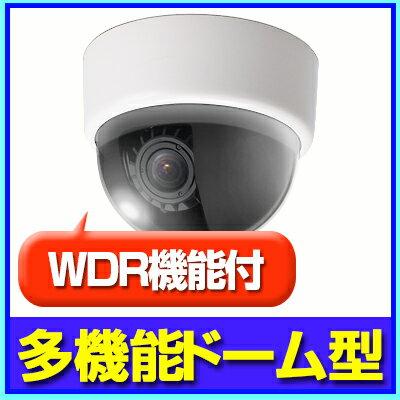 防犯カメラ・監視カメラWDR機能付バリフォーカルドームカメラ【この安心でこ...