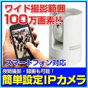 防犯カメラ 監視カメラ100万画素簡単IPネットワークカメラ...