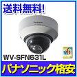 WV-SFN631L Panasonic 屋内対応ドームネットワークカメラ