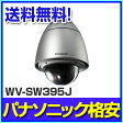 WV-SW395J WV-SW395J 屋外ハウジング 一体型 ネットワークカメラ 1.3メガピクセル 36倍EX光学ズームレンズ 屋外対応 WV-SW395J