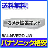 Panasonic カメラ拡張キット WJ-NVE20JW