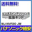 WJ-NVF20JW ビジネスインテリジェンス拡張キット Panasonic