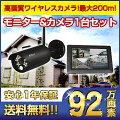 【防犯カメラ・監視カメラ】デジタル2.4GHz帯無線カメラセット01