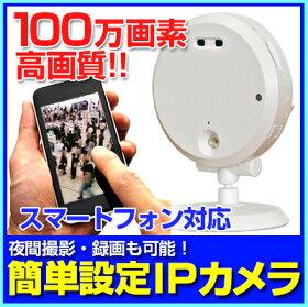 監視カメラ/防犯カメラ/録画/カンタン設定IP小型カメラ