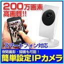 防犯カメラ 監視カメラ200万画素簡単IPネットワークカメラ...