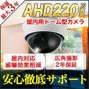 【2年保証】 防犯カメラ 屋内 ドーム型 監視カメラ AHD...