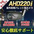 防犯カメラ監視カメラAHD220万画素赤外線機能搭載屋外用バレットカメラ(2.8〜12mm)【RD-CA213】