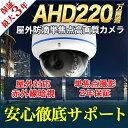 防犯カメラ 監視カメラ 最新AHD220万画素 赤外線搭載 ...