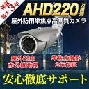 【2年保証】 防犯カメラ 監視カメラ 防雨 AHD 220万...