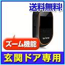 【ドアスコープカメラ】 送料無料 ルスカ 留守番カメラ 1年保証 【防犯カメラ/監視カメラ】留守中に来訪者を記録できるドアスコープカメラです。乾電池で運用することができ、画像はSDカードへ記録することができます。