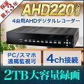 防犯カメラ/監視カメラ/録画【RD-RA2104】AHD対応4chデジタルレコーダー2000GB大容量HDD内蔵